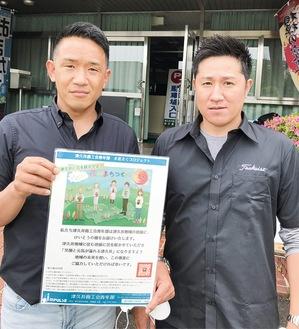 種と一緒に同封したチラシを持ち説明する菊地原共幸氏と山本篤史部長(右)