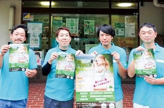 写真左から前田勝也副部長、地域振興委員会の根本尚委員長、同委員会の芹澤太志副委員長、臼井聡部長