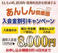 緑区限定あんしん倶楽部入会キャンペーン