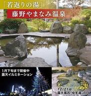 休日は里山の天然温泉へ