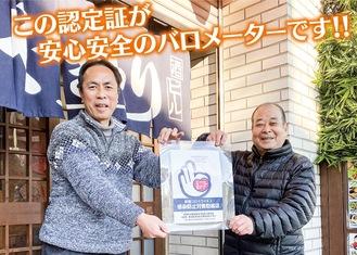 国のガイドライン順守の認定証を手にする橘会長(右)と奥山副会長
