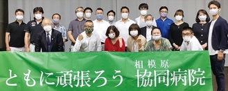 「相模原市緑区地域医療を支える会」のメンバーたち