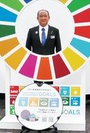 SDGs×下水道をPR