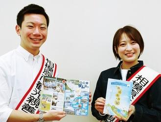 ガイドブックをアピールする市観光親善大使の岩永優花子さん(右)と鈴木朝登さん