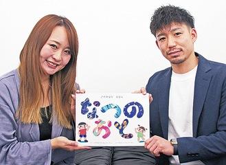 試作した絵本を紹介する相模原JCの廣田さん(左)と長嶋さん=3月19日