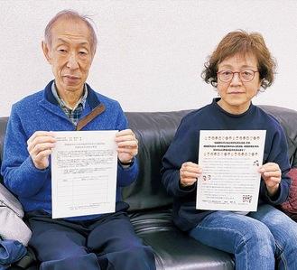 引き続き行う署名用紙をもつ篠崎さん(左)と高坂さん