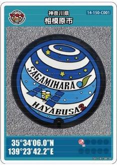 今回配布される「はやぶさ2」カプセル帰還記念デザインのマンホールカード