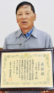 団体で表彰された「番諏農友会」の森川清志会長