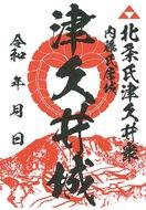 津久井城御城印を増刷
