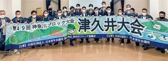 津久井大会へ向け、準備を進めてきた津久井JCのメンバー