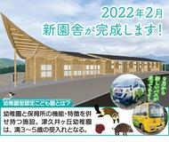 来年2月に新園舎完成