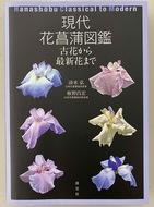 「現代花菖蒲図鑑」を発行