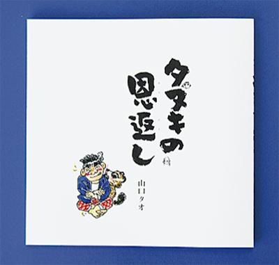 津久井タヌキが登場