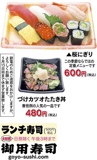 「桜にぎり」600円(税込)
