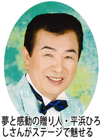 平浜ひろしトリプルコンサート