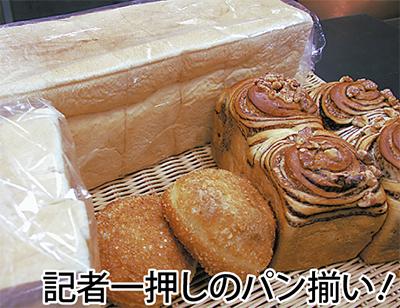 パン通に大人気!