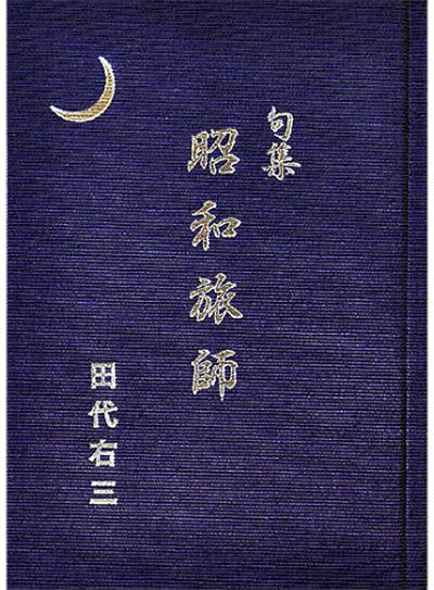 句集「昭和旅師」を出版
