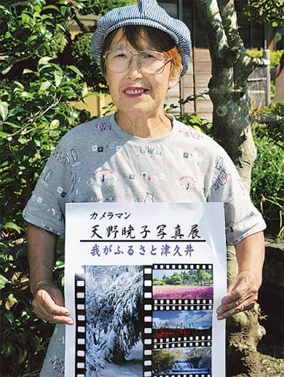 天野暁子さんが緑区で地元津久井の写真展