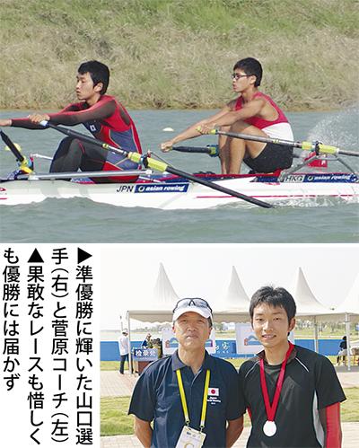 山口選手がアジア2位