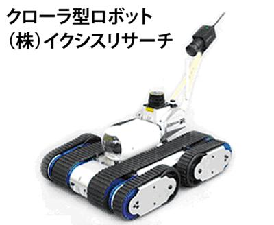 県主導でロボット特区へ