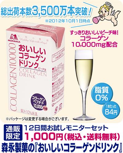 森永製菓の『おいしいコラーゲンドリンク』