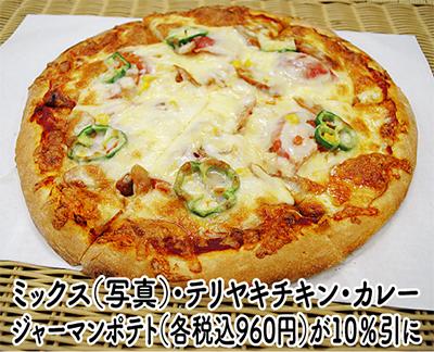 本格ピザを10%引