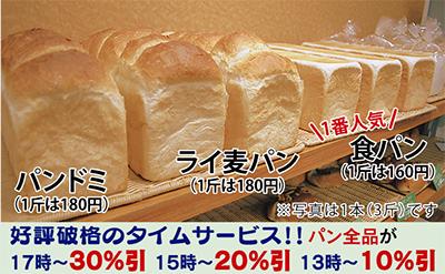 こだわりの食パンが大人気