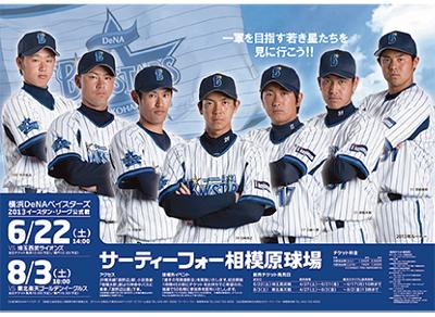 横浜VS西武