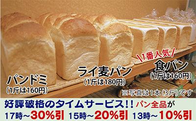 食パンで専門店の味を堪能