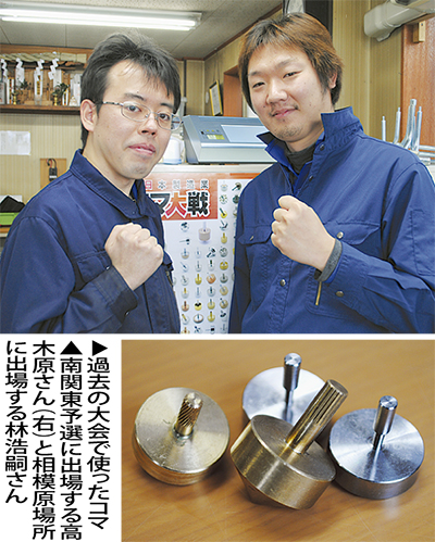 「コマ」の日本一めざす