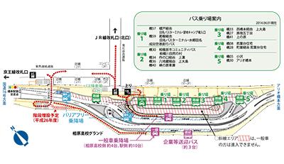 橋本駅南口駅前広場がリニューアル
