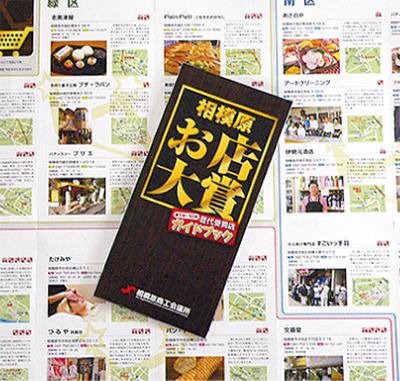 「お店大賞」ガイドブック発行