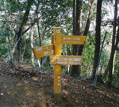 高尾山登山客を城山へ