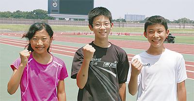 小学生3人が全国へ