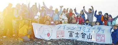 25周年記念で富士登頂