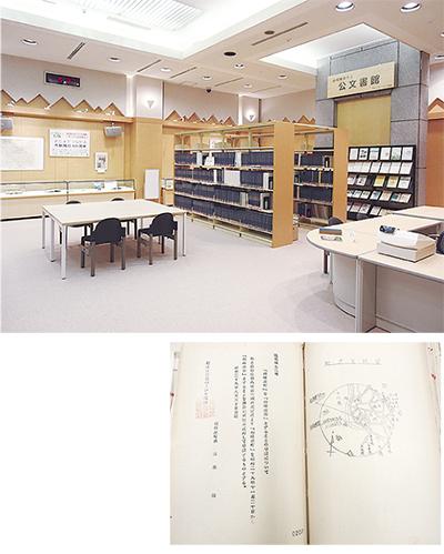 10月1日、公文書館が開館