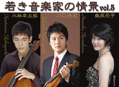 若き音楽家の演奏を満喫