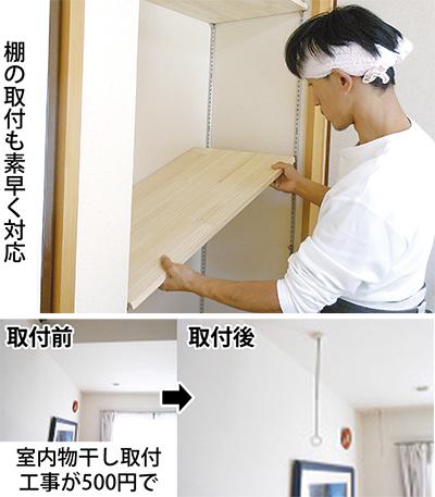 室内物干し取付が500円
