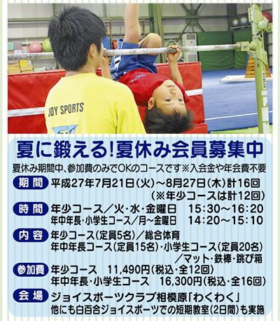 県内屈指の設備で体操に挑戦!