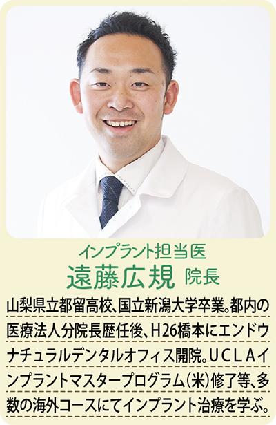 """橋本駅近くの歯科医院 """"失った歯の治療法選びませんか ..."""