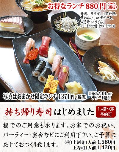 「田名で今話題の絶品本格寿司」
