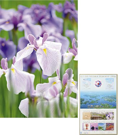 北公園の花が記念切手に