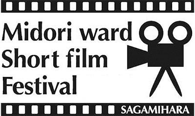 緑区SFF(ショートフィルムフェスティバル)募集開始
