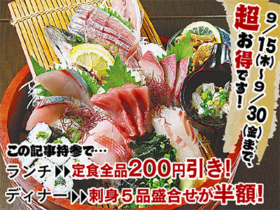 朝獲れ鮮魚をお得に紙面持参で限定割引