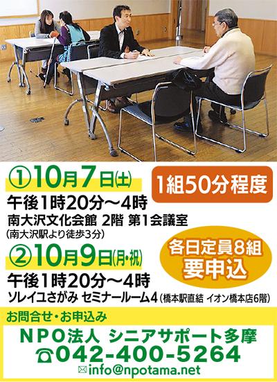 """成年後見・遺言・相続・葬祭事務""""あんしん終活""""個別相談会"""