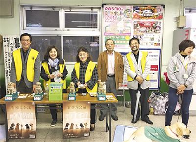 橋本で盲導犬募金と献血