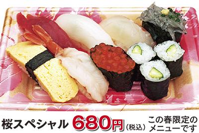 春本番「桜スペシャル」