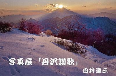 丹沢四季の写真展