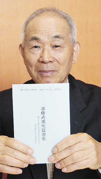 加藤武雄の短編集発行