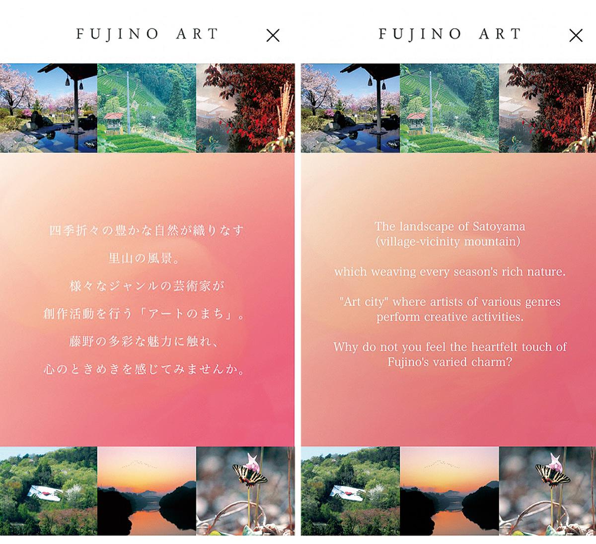 藤野アート、アプリで発信